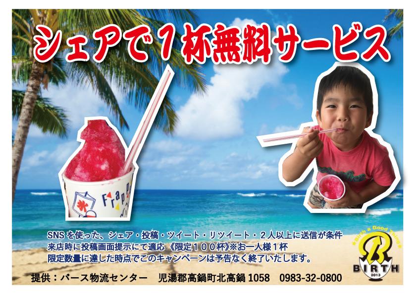 かき氷シェア2-2